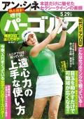 週刊パーゴルフ 2018/5/29号