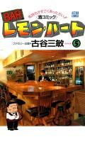 BARレモン・ハート 5