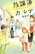 放課後カルテ(6)