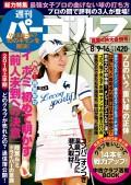 週刊パーゴルフ 2016/8/9・16号