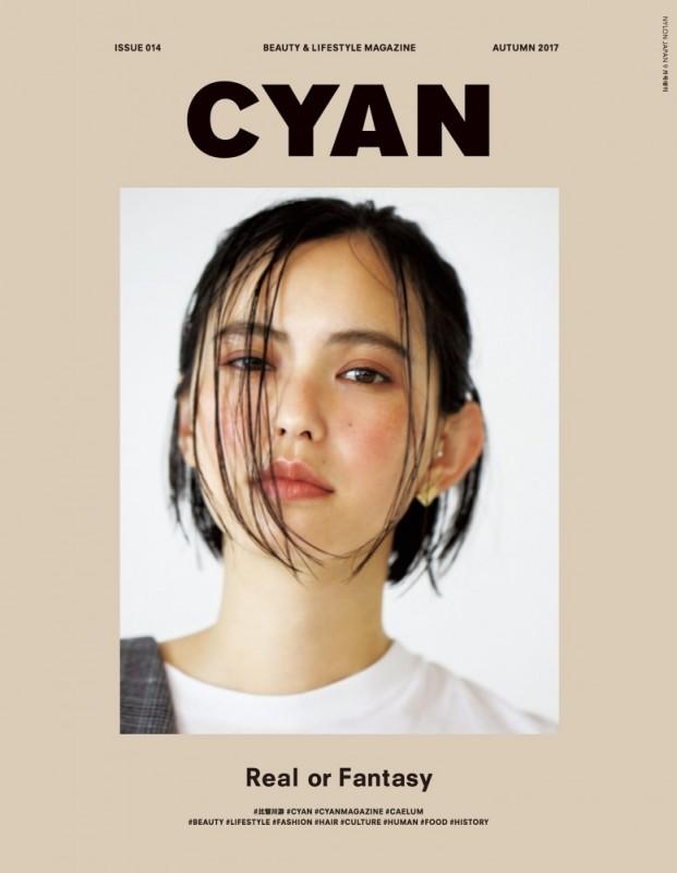 NYLON JAPAN 2017年9月号増刊 CYAN issue 014(2017 AUTUMN)