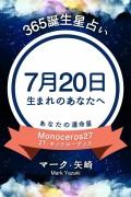 365誕生日占い〜7月20日生まれのあなたへ〜