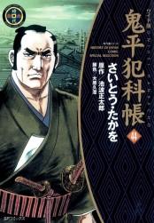 ワイド版鬼平犯科帳 44