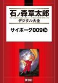 サイボーグ009(14)