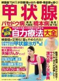 わかさ夢MOOK146 甲状腺 バセドウ病 橋本病 最新最強自力療法大全