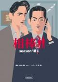 相棒 season18(上)