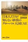 【期間限定価格】日本人だけが知らない砂漠のグローバル大国UAE