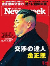ニューズウィーク日本版 2018年 5/29号