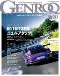 GENROQ 2015年10月号