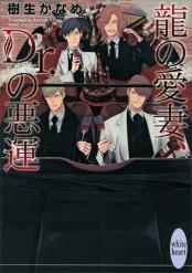 【期間限定価格】龍の愛妻、Dr.の悪運 龍&Dr.(23)