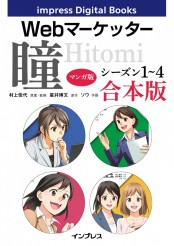 【マンガ版】Webマーケッター瞳 シーズン1〜4 合本版