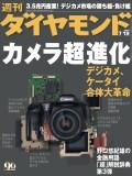 週刊ダイヤモンド 03年7月19日号