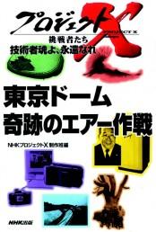 「東京ドーム」〜奇跡のエアー作戦 プロジェクトX