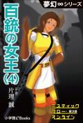 夢幻∞シリーズ ミスティックフロー・オンライン 第3話 百銃の女王(4)
