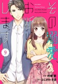 comic Berry's その溺愛、お断りします(分冊版)9話