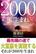 2000年(2月4日〜2001年2月3日)生まれの人の運勢