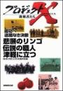 悲願のリンゴ 伝説の職人津軽に立つ―成功へ 退路なき決断 プロジェクトX