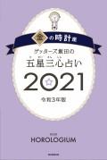 ゲッターズ飯田の五星三心占い金の時計座2021