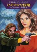 宇宙英雄ローダン・シリーズ 電子書籍版193 太陽系のパニック