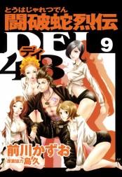 闘破蛇烈伝DEI48(9)