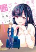 【期間限定価格】男子高校生を養いたいお姉さんの話(1)