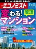 週刊エコノミスト2021年9/21号・28合併号