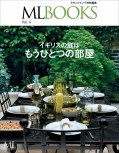 ML BOOKSシリーズ イギリスの庭はもうひとつの部屋