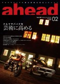 ahead vol.159