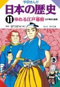 学研まんが日本の歴史11 ゆれる江戸幕府