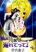 私を月まで連れてって! (5)