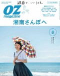 OZmagazine  2018年8月号  No.556