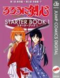 るろうに剣心 STARTER BOOK 1