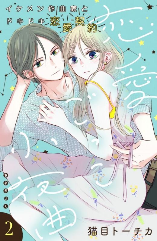 【期間限定価格】恋愛ごっこ小夜曲[comic tint]分冊版(2)