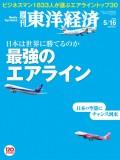 週刊東洋経済2015年5月16日号