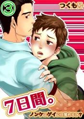 7日間。〜ノンケはゲイに目覚めるか?(3)