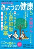 NHK きょうの健康 2019年5月号