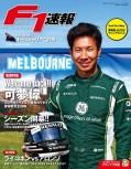 F1速報 2014 Rd01 オーストラリアGP号