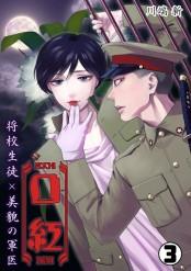 口紅〜将校生徒×美貌の軍医〜(3)