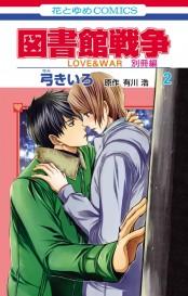 図書館戦争 LOVE&WAR 別冊編(2)