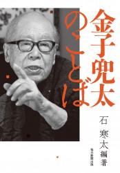金子兜太のことば(毎日新聞出版)