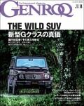 GENROQ 2018年8月号