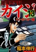 賭博堕天録カイジ ワン・ポーカー編 13