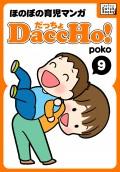 DaccHo!(だっちょ) 9