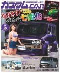 カスタムCAR 2017年5月号 vol.463