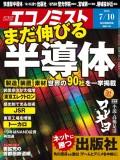 週刊エコノミスト2018年7/10号