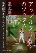 アップルグリーンのソックス――ネオ昭和青春ノベル シリーズ1