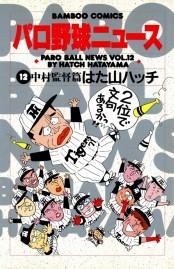 パロ野球ニュース (12)中村監督篇