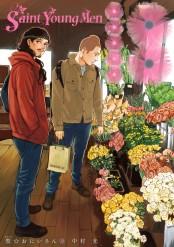 聖☆おにいさん SAINT☆YOUNG MEN(18)
