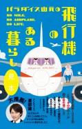 パラダイス山元の飛行機のある暮らし 【見本】