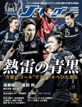 Jリーグサッカーキング2017年9月号